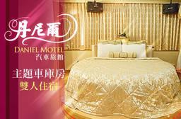 桃園-丹尼爾汽車旅館 5.7折 主題車庫房雙人住宿