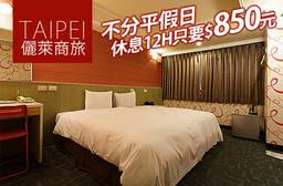 台北西門町-儷萊商旅 3.5折 休息12H不分平假日