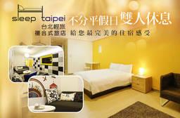 台北輕旅複合式旅店 Sleep Taipei 5.2折 休息1.5H/3H/4H/半宿12H不分平假日