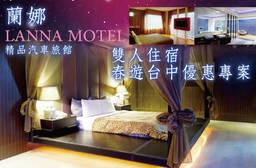 台中-蘭娜精品汽車旅館 2.8折 雙人住宿~春遊台中優惠專案