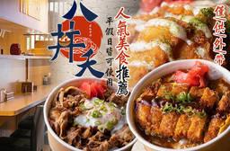 八丼夭丼飯專賣店 7.9折 A.就愛吃牛獨享丼 / B.經典日式獨享丼