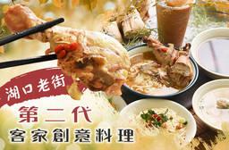 湖口老街第二代客家創意料理 7.5折 平假日皆可抵用100元消費金額