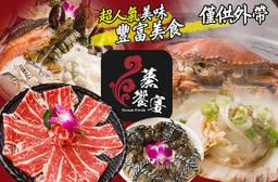 蒸饗宴養身鍋物-複合式餐廳(竹北店) 7.4折 平假日皆可抵用250元消費金額