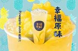 幸福原味鳳梨汁 7.5折 平假日皆可抵用100元消費金額