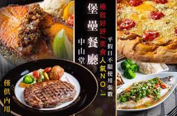 中山堂堡壘餐廳 7.5折 平假日皆可抵用500元消費金額