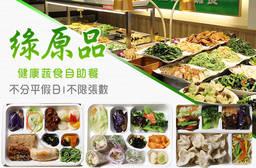 綠原品健康蔬食自助餐 8折 平假日皆可抵用130元消費金額