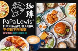 PaPa Lewis珈琲 7.4折 平假日皆可抵用250元消費金額