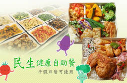 民生健康自助餐 7折 平假日皆可抵用120元消費金額