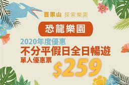 百果山探索樂園 7.4折 不分平假日全日暢遊單人優惠票