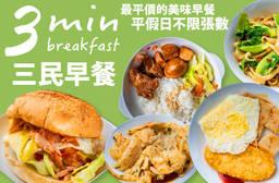 三民早餐 7.5折 平假日皆可抵用100元消費金額
