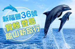 宜蘭-新福豐36號賞鯨旅遊 7.5折 單人賞鯨、登島行程(成人/兒童)