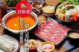 好鮮多精巧鍋 7.5折 A.小資單人鍋 / B.豪華單人鍋