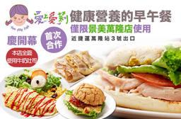 愛上愛莉早餐店(景美萬隆) 7.9折 週二至週五可抵用100元消費金額