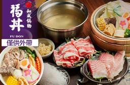 福丼和風鍋物 6.8折 A.外帶限定!超值雙拼任你選 / B.外帶小資套餐