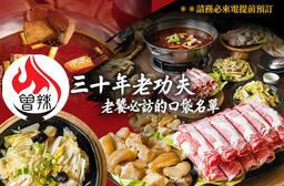 曾辣老三十麻辣火鍋 7.9折 平假日皆可抵用500元消費金額
