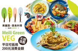 美麗蔬.蔬食料理Meili Green 7.4折 週一至週五可抵用200元消費金額