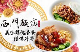 西門麵店 7折 A.蛋包魯肉飯套餐 / B.銷魂豬腳套餐