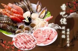 香吧佬涮涮鍋(大安店) 7.4折 平假日皆可抵用200元消費金額