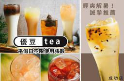 優豆tea(成功店) 6.9折 平假日皆可抵用100元消費金額