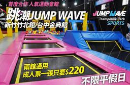 跳潮JUMP WAVE (新竹、台中兩館通用) 8.8折 首度合作,人氣運動會館,不限平假日,兩館通用~成人票一張(使用1小時)