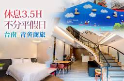 台南-青舍商旅 5.7折 休息3.5H不分平假日
