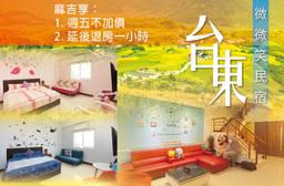 台東-微微笑民宿 3.2折 雙人/四人住宿方案