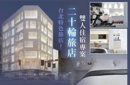 台北-二十輪旅店大安館 3.1折 暑假可用!台北雙人住宿專案