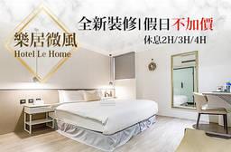 台北-樂居微風 Hotel Le Home 7.6折 休息2H/3H/4H