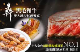 犇鐵板燒 5.9折 主廚雙人黑毛和牛鐵板料理饗宴