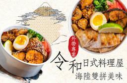 令和日式料理屋 5.9折 A.海陸雙拼外帶單人餐A / B.海陸雙拼外帶單人餐B