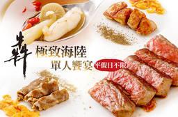犇鐵板燒 5折 平假日極致海陸單人饗宴