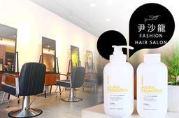 尹沙龍 6.2折 A.精緻剪髮專案 / B.Z.one醇香系列質感染髮 / C.質感Q彈燙髮專案