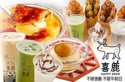 喜鹿甜品HAPPY DEER(三重店) 7.9折 平假日皆可抵用100元消費金額