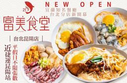 富美食堂21(台北昆陽店) 7.9折 平假日皆可抵用200元消費金額