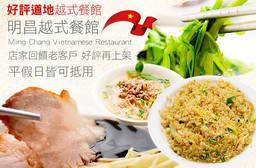 明昌越式餐館 Ming Chang Vietnamese Restaurant 7.4折 平假日皆可抵用120元消費金額