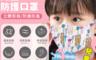 DR.Story 1.3折! - 日本好評三維網立體涼感降溫冰絲口罩-3入(防曬 降溫 口罩