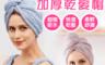 生活市集 2.9折! - 日系超吸水速乾-立體格紋包邊乾髮帽/護髮帽(裸粉色)