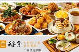 稻舍老屋餐廳 7.2折 平日抵用400元消費金額