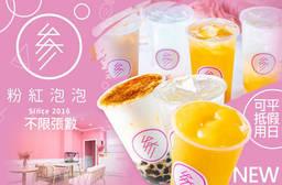 粉紅泡泡·参 6.9折 平假日皆可抵用100元飲品消費金額