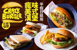 瘋味美式漢堡 7.5折 平假日皆可抵用100元消費金額