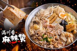滿川香麻辣燙 7.2折 GOMAJI單人豪華套餐