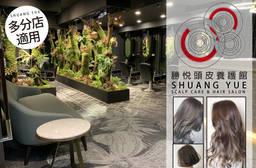 勝悅髮型頭皮養護館 6.6折 A.迎新造型變髮專案 / B.義大利SEIECTIVE創意造型染髮/挑染專案