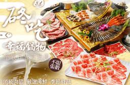 䂢吃幸福鍋物 7.2折 平假日皆可抵用400元消費金額