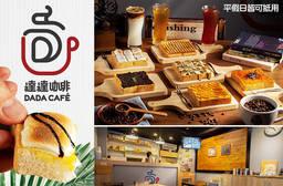 DADA CAFE 達達咖啡 6.9折 平假日皆可抵用100元消費金額