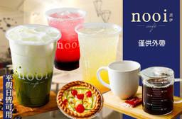 nooi cafe 7.5折 平假日皆可抵用100元消費金額