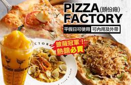 PIZZA FACTORY 7.5折 單人餐