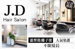 J.D Hair Salon 4.9折 A.剪裁造型!ROVENDIS洗剪護專案 / B.不限髮長!人氣首選染護專案 / C.不限髮長!人氣溫塑燙/冷塑燙/離子燙 剪燙護專案