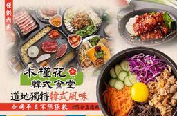 木槿花韓式食堂 7.6折 週一至週五可抵用250元消費金額