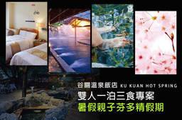 谷關溫泉飯店 4.7折 雙人一泊三食專案,暑假親子芬多精假期
