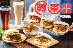 轉運刈包·碗粿 6.9折 平假日皆可抵用100元消費金額